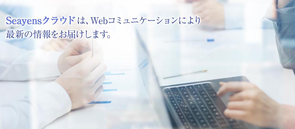 Seayensクラウドは、Webコミュニケーションにより 最新の情報をお届けします。
